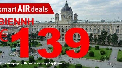 Απόδραση στη Βιέννη μόνο με 139 Ευρώ!
