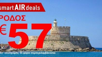 Απόδραση στη Ρόδο μόνο με 57 Ευρώ!