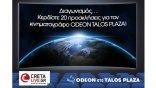 Κερδίστε 10 διπλές προσκλήσεις για τον κινηματογράφο ODEON TALOS PLAZA!