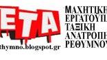 ΜΕΤΑ Ρεθύμνου: Όχι στη λιτότητα και τους εκβιασμούς