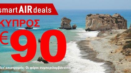 Απόδραση στην Κύπρο μόνο με 90 Ευρώ!
