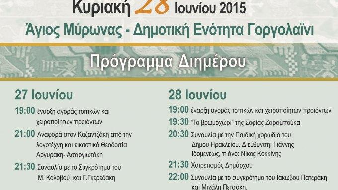 Διήμερο Φεστιβάλ προβολής και προώθησης τοπικών προϊόντων