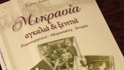 Παρουσίαση βιβλίου για τη Μικρασία