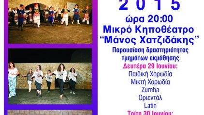 Εκδηλώσεις στο κηποθέατρο Μάνος Χατζιδάκις