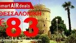 Απόδραση στη Θεσσαλονίκη μόνο με 83 Ευρώ!
