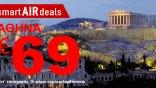 Απόδραση στην Αθήνα μόνο με 69 Ευρώ!