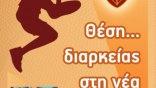 Κάρτες διαρκείας ΚΑΕ Ρέθυμνο Cretan Kings