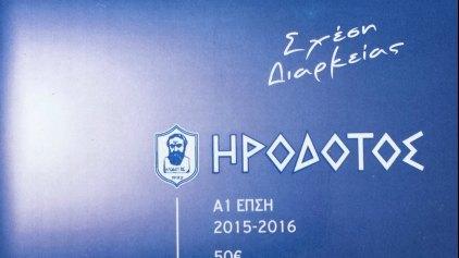 Εισιτήρια Διαρκείας 2015-2016 – Π.Α.Σ.Α Ηρόδοτος