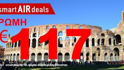 Απόδραση στη Ρώμη μόνο με 117 Ευρώ!