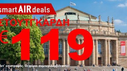 Απόδραση στη Στουτγκάρδη μόνο με 119 Ευρώ!