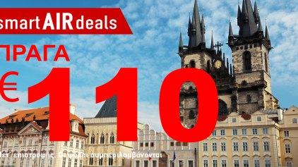Απόδραση στην Πράγα μόνο με 110 Ευρώ!
