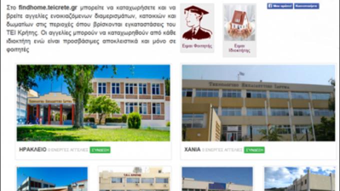 Ψάχνεις το νέο σου φοιτητικό σπίτι; findhome.teicrete.gr