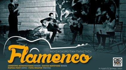 """Μουσικοχορευτική παράσταση «Flamenco"""""""