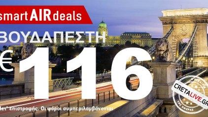 Η ευκαιρία της ημέρας, Βουδαπέστη μόνο με 116 Ευρώ!