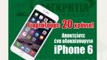 Μεγάλος Διαγωνισμός: Η Παγκρήτια Απολυμαντική κάνει δώρο ένα iphone 6