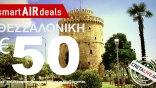 Η ευκαιρία της ημέρας, Θεσσαλονίκη μόνο με 50 Ευρώ!