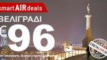 Η ευκαιρία της ημέρας, Βελιγράδι μόνο με 96 Ευρώ!