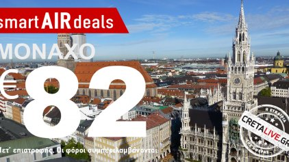 Η ευκαιρία της ημέρας, Μόναχο μόνο με 82 Ευρώ!