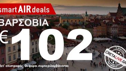 Η ευκαιρία της ημέρας, Βαρσοβία μόνο με 102 Ευρώ!