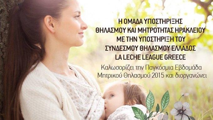 Γιορτάζουν το Μητρικό Θηλασμό με...εναλλακτική για την κακοκαιρία