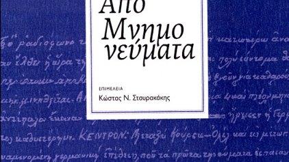 """Παρουσιάζονται τα """"Απομνημονεύματα"""" του Νικολάου Σταυρακάκη"""
