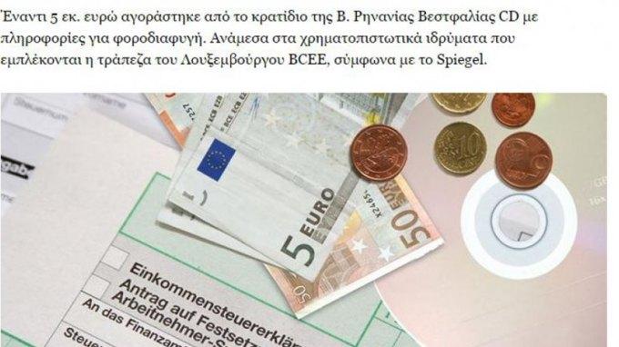 DW: CD με υποθέσεις φοροδιαφυγής 70 δισ. ευρώ