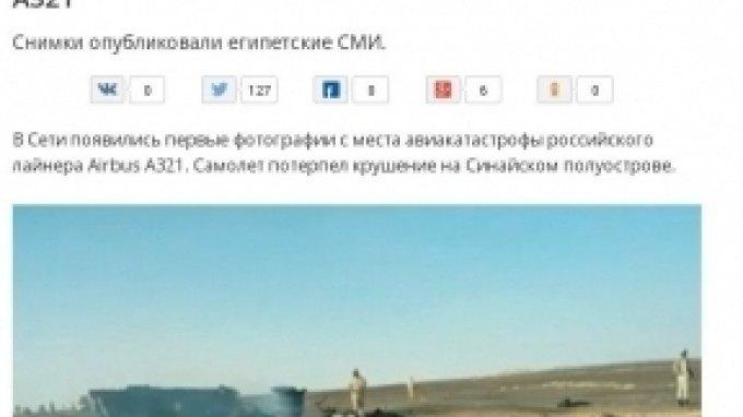Αδιευκρίνιστα τα αίτια της συντριβής του ρωσικού αεροσκάφους στο Σινά
