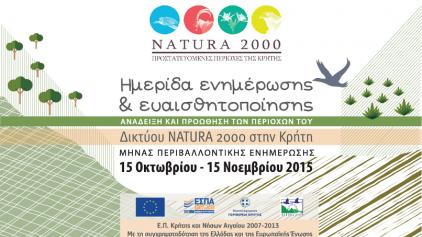 Συνεχίζονται οι εκδηλώσεις περιβαλλοντικής ενημέρωσης