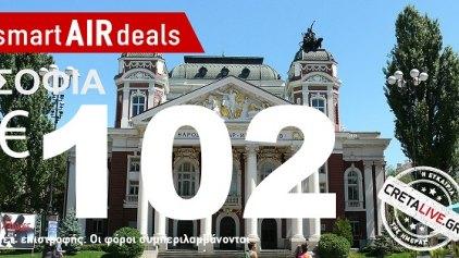 Η ευκαιρία της ημέρας, Σόφια μόνο με 102 Ευρώ (τελική τιμή με επιστροφή)