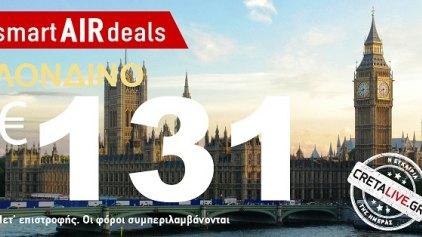 Η ευκαιρία της ημέρας, Λονδίνο μόνο με 131 Ευρώ (τελική τιμή με επιστροφή)