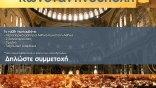 Ο νικητής του διαγωνισμού για το ταξίδι στην Κωνσταντινούπολη!