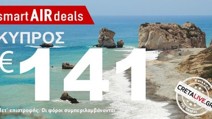 Η ευκαιρία της ημέρας, Κύπρο μόνο με 141 Ευρώ (τελική τιμή με επιστροφή)