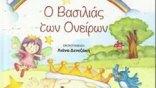 Παρουσίαση βιβλίου με αφορμή την Παγκόσμια Ημέρα Παιδιού