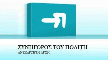 Στην Κρήτη ο Συνήγορος του Πολίτη