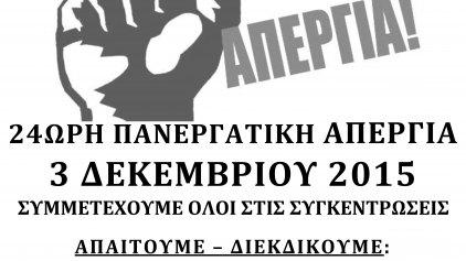 Συγκέντρωση στα γραφεία της ΔΥΠΕ, την Τετάρτη, απεργία την Πέμπτη