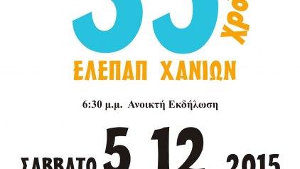 """35 χρόνια """"κλείνει"""" η ΕΛΕΠΑΠ Χανίων"""