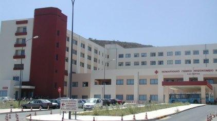 Νέα Διοίκηση στο Νοσοκομείο Χανίων