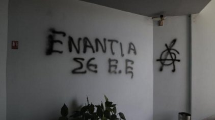 Νεαροί εισβάλουν στο Ιταλικό προξενείο