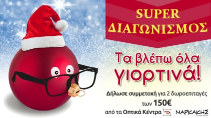 Κέρδισε 2 δωροεπιταγές των 150€ από τα οπτικά κέντρα Μαρκάκης & το Cretalive!