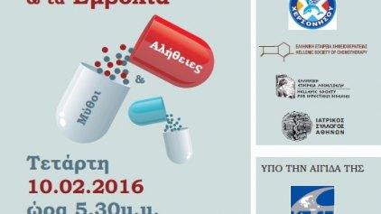 Εκδήλωση με θέμα «Μύθοι & Αλήθειες για τα Αντιβιοτικά και τα Εμβόλια»