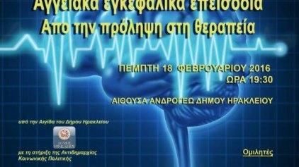 Εκδήλωση για τα αγγειακά εγκεφαλικά επεισόδια