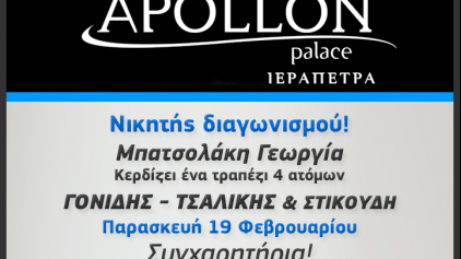 Ο τυχερός που κερδίζει ένα τραπέζι 4 ατόμων στο Live Γονίδης -Τσαλίκης -Στικούδη στο Apollon Palace