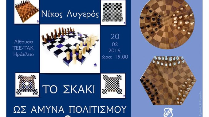 Ομιλία του Ν. Λυγερού με θέμα το σκάκι
