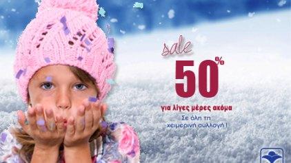ΚΡΗΤΗ: H Alouette αποχαιρετά τον χειμώνα με ΕΚΠΤΩΣΕΙΣ 50% και καλωσορίζει το καλοκαίρι!