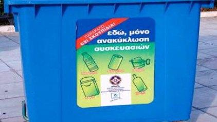 Τσάμπα η ανακύκλωση;