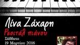 Ρεσιτάλ πιάνου της Λίνας Ζάχαρη