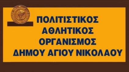 """Προγράμματα """"Άθλησης για Όλους"""" από τον Αθλητικό Οργανισμό Αγ. Νικολάου"""