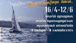 Οι Σχολές Ιστιοπλοΐας Ανοιχτής Θάλασσας ξεκινάνε