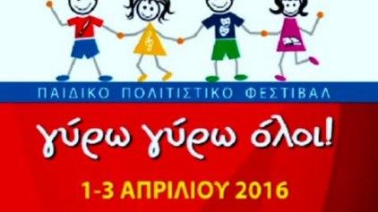 Τριήμερο Παγκρήτιο Παιδικό Φεστιβάλ