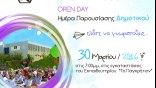 Δημοτικό: Open Day στο Παγκρήτιο Εκπαιδευτήριο